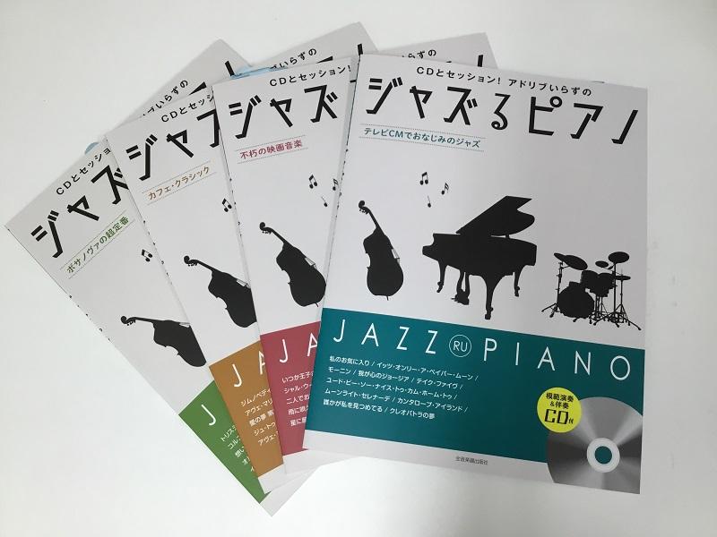 ジャズるピアノシリーズ