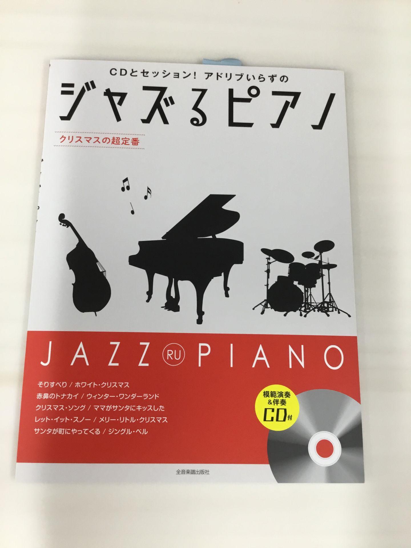 ジャズるピアノ クリスマス