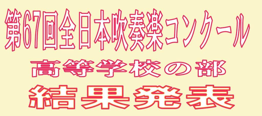 吹奏楽 コンクール 九州 大会 2019