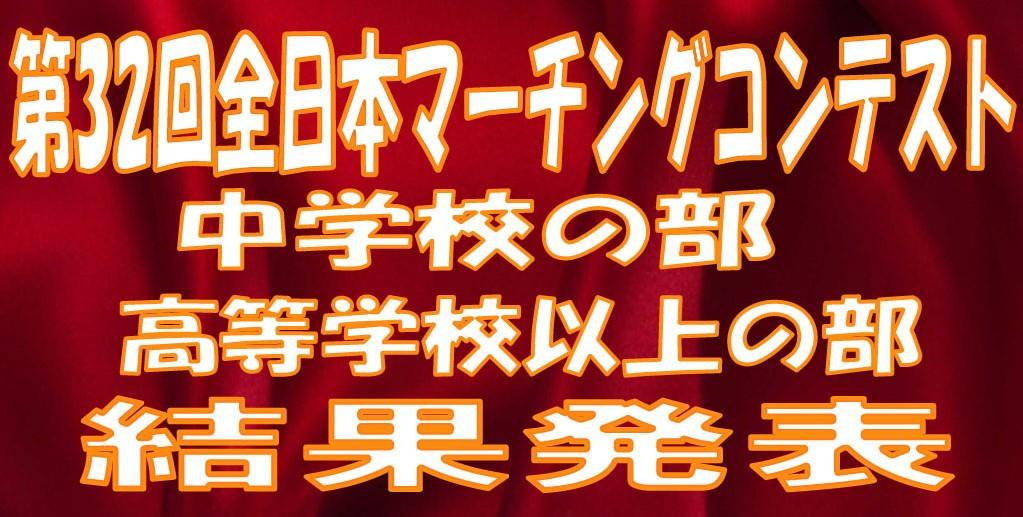 結果 コンテスト 2019 関西 マーチング