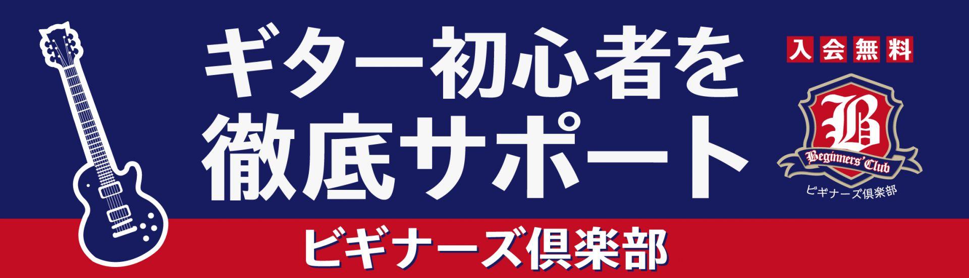 ビギナーズ倶楽部_バナー