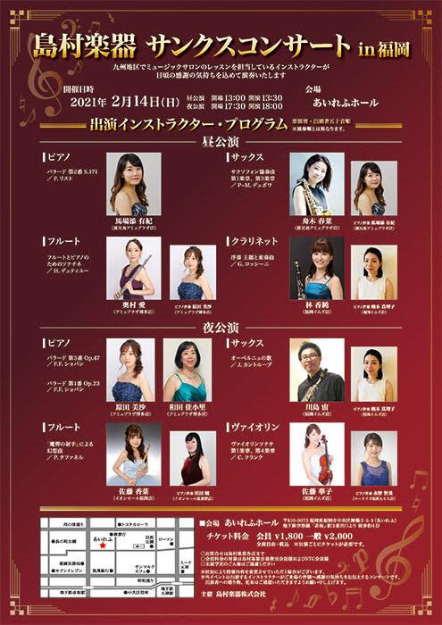 島村楽器サンクスコンサート2021