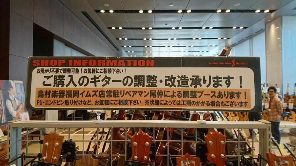 f:id:shima_c_fukuoka:20160930202001j:plain