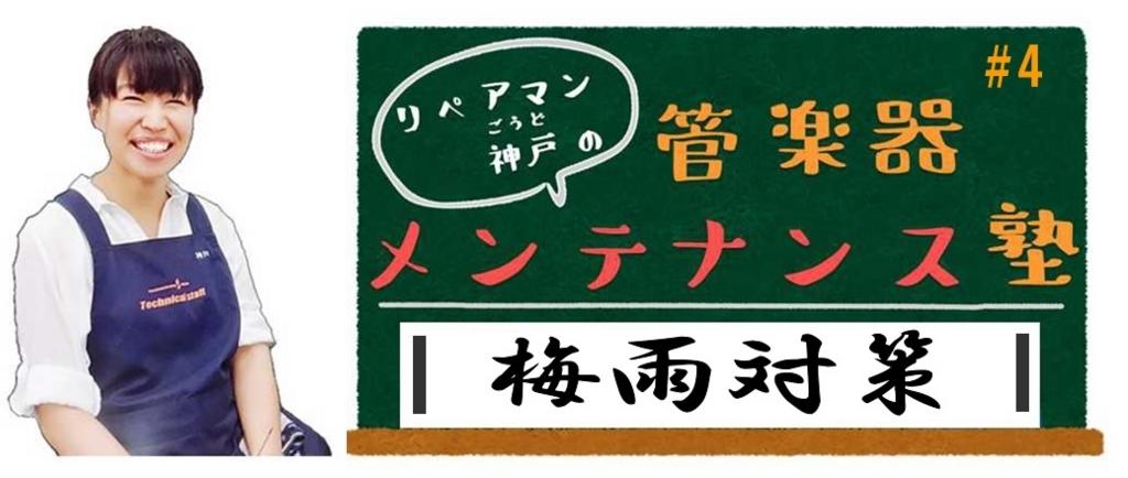 f:id:shima_c_kinshicho:20180620194031j:plain