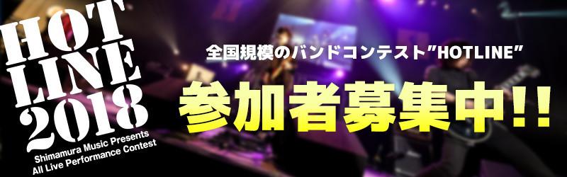 島村楽器主催のバンドコンテストhotlineのココが凄いっ part 2