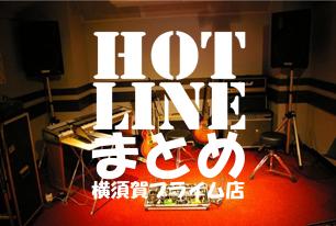 バンドコンテスト hotlineまとめ 随時更新 島村楽器 横須賀プライム