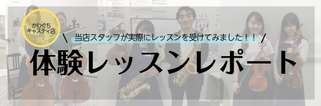 川口駅前音楽教室 島村楽器川口キャスティ店体験レッスンレポート