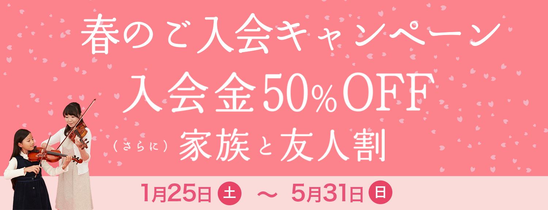 川口駅前音楽教室 島村楽器川口キャスティ店では春のご入会キャンペーン実施中です