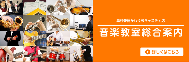 川口駅前音楽教室 島村楽器川口キャスティ店音楽教室総合ページ