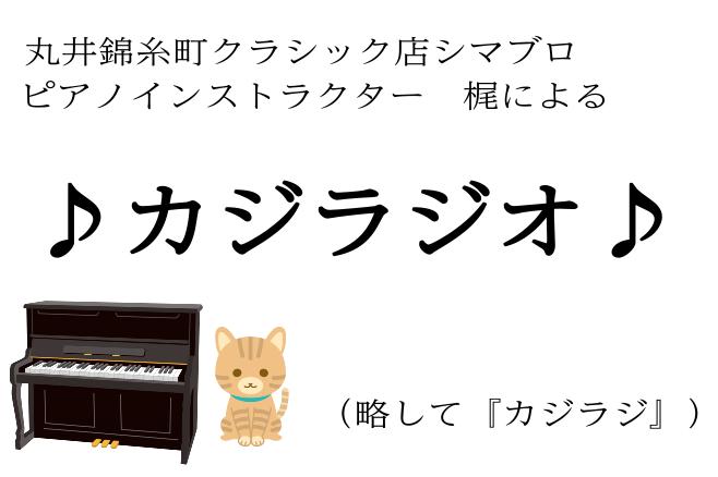カジラジオ シマブロ 丸井錦糸町 島村楽器 ピアノ レッスン