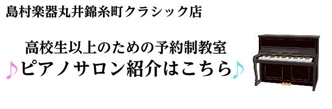 ピアノ レッスン 島村楽器 丸井錦糸町 ソルフェージュ