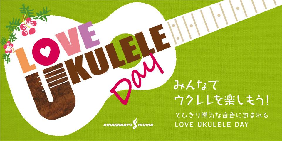 水戸 LOVE UKULELE DAY