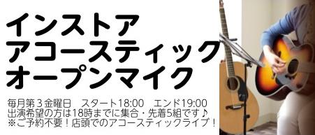 島村 水戸 ライブ インストア アコースティック オープンマイク