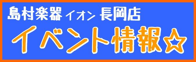 島村楽器長岡店 イベント情報