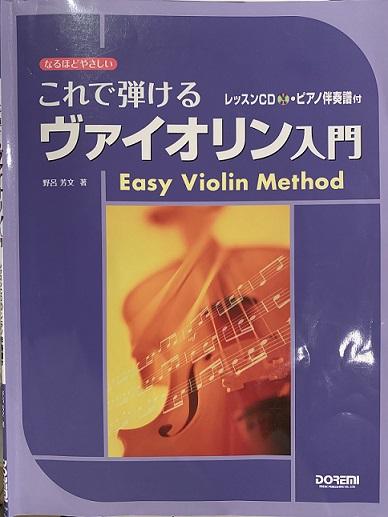 ヴァイオリン入門