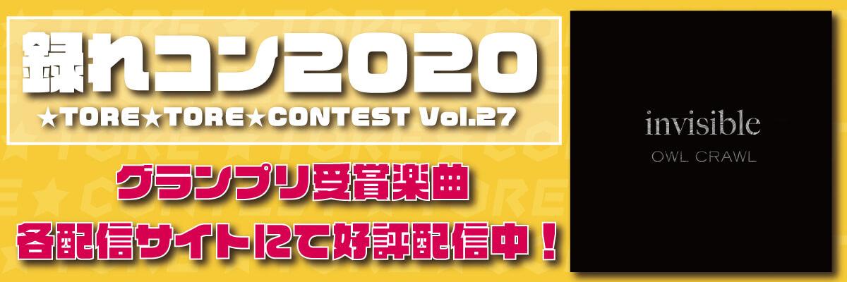 録れコン2020グランプリ受賞作品