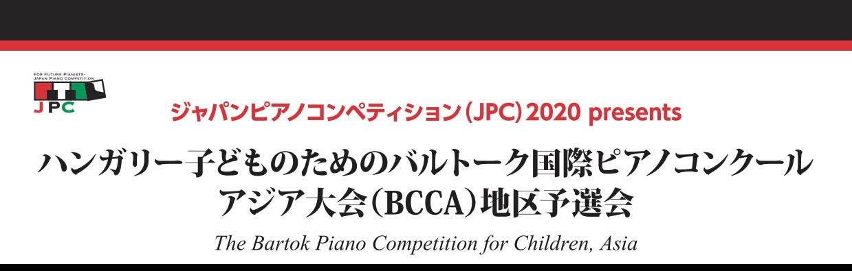 ハンガリー子どものためのバルトーク国際ピアノコンクール<br>アジア大会地区予選会