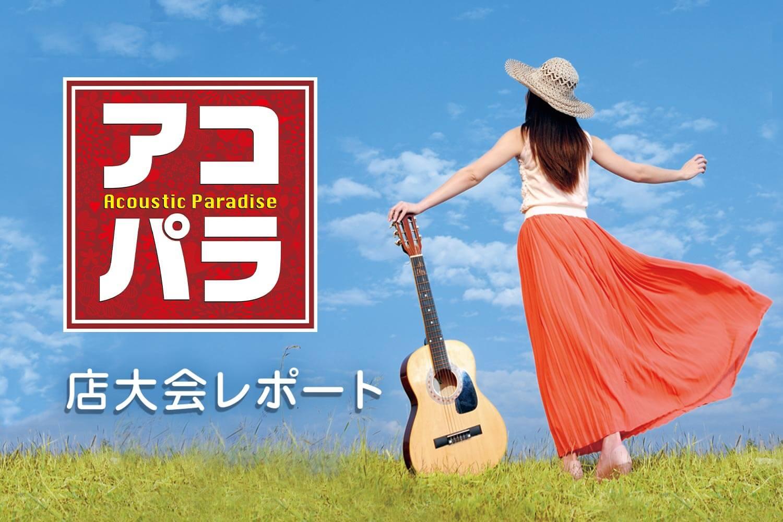 第6回アコパラ 3月22日立川店大会レポート!!