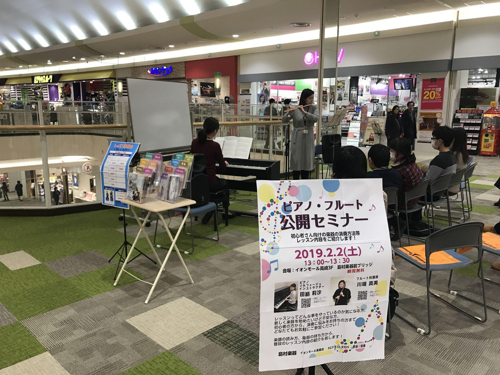 公開セミナー 演奏 高崎店