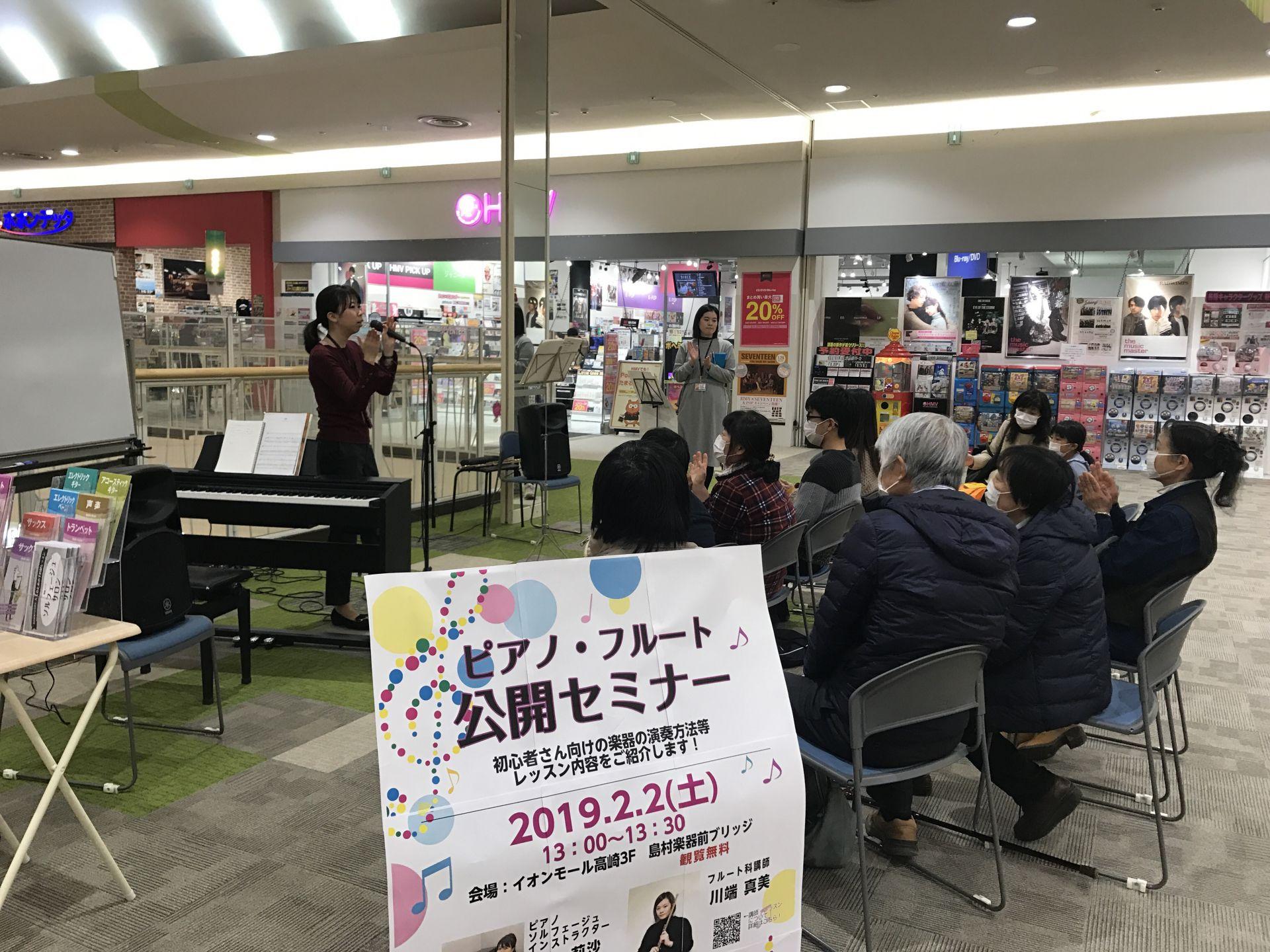 公開セミナー ピアノサロン