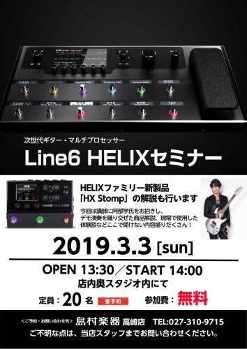 島村楽器イオンモール高崎店 LINE6 HELIX HX STOMP 解説 セミナー