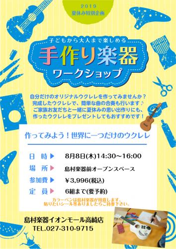 島村楽器イオンモール高崎店 ウクレレ 手作り セミナー 夏休み 自由研究