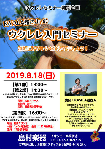 島村楽器イオンモール高崎店 ウクレレセミナー