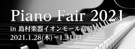 島村楽器イオンモール高崎店 アップライトピアノ アコースティックピアノ 中古 安い セール
