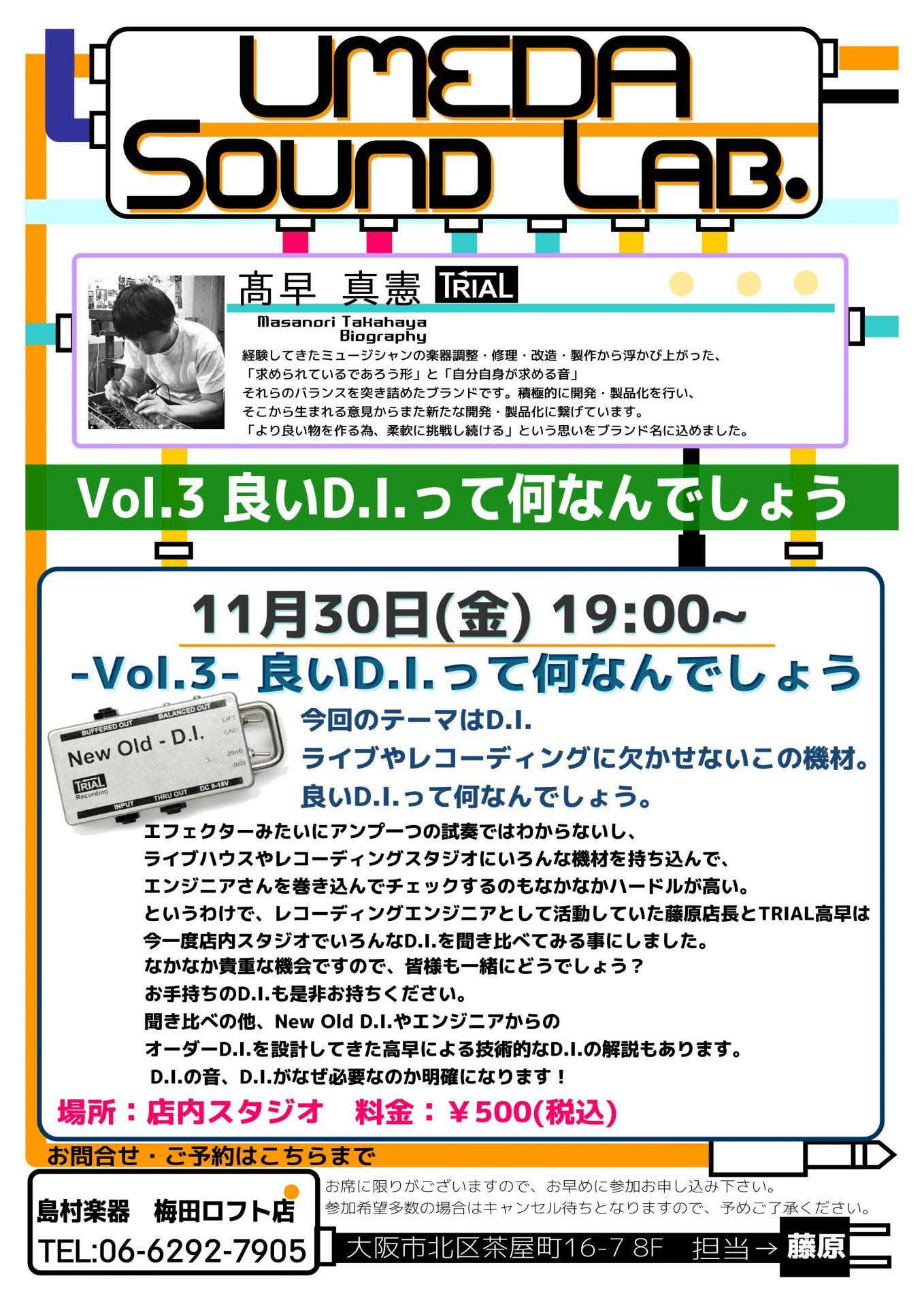 UMEDA SOUND LAB. Vol.3 D.I.について