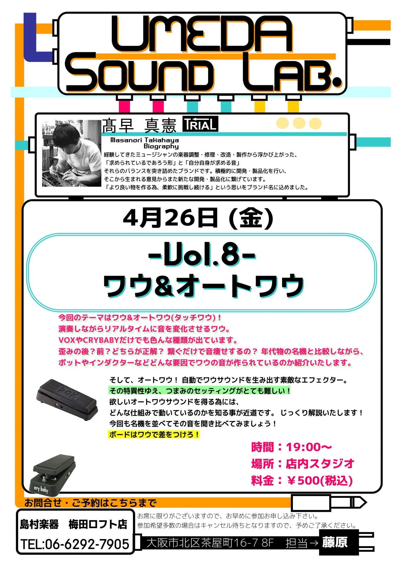 【UMEDA SOUND LAB.】Vol.8 ワウ&オートワウ