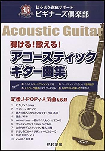 アコースティックギター曲集