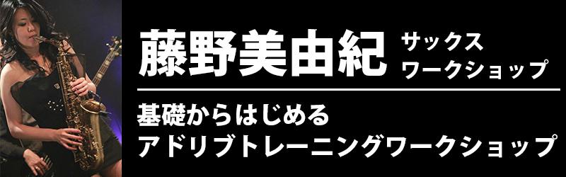 藤野美由紀サックスアドリブトレーニングワークショップ
