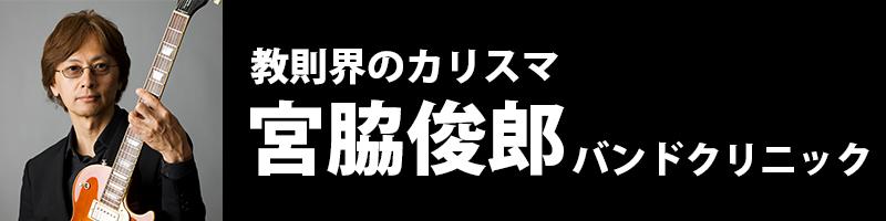 宮脇俊郎バンドクリニック