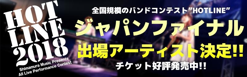 HOTLINE2018 ジャパンファイナル出場アーティスト決定!