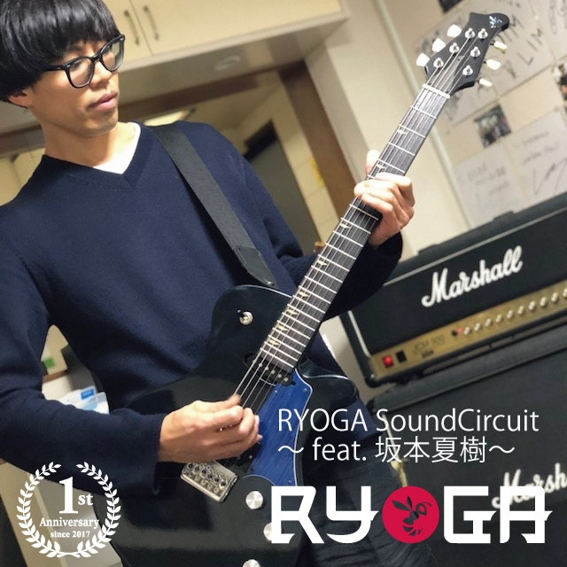 RYOGA SoundCircuit〜feat.坂本夏樹〜