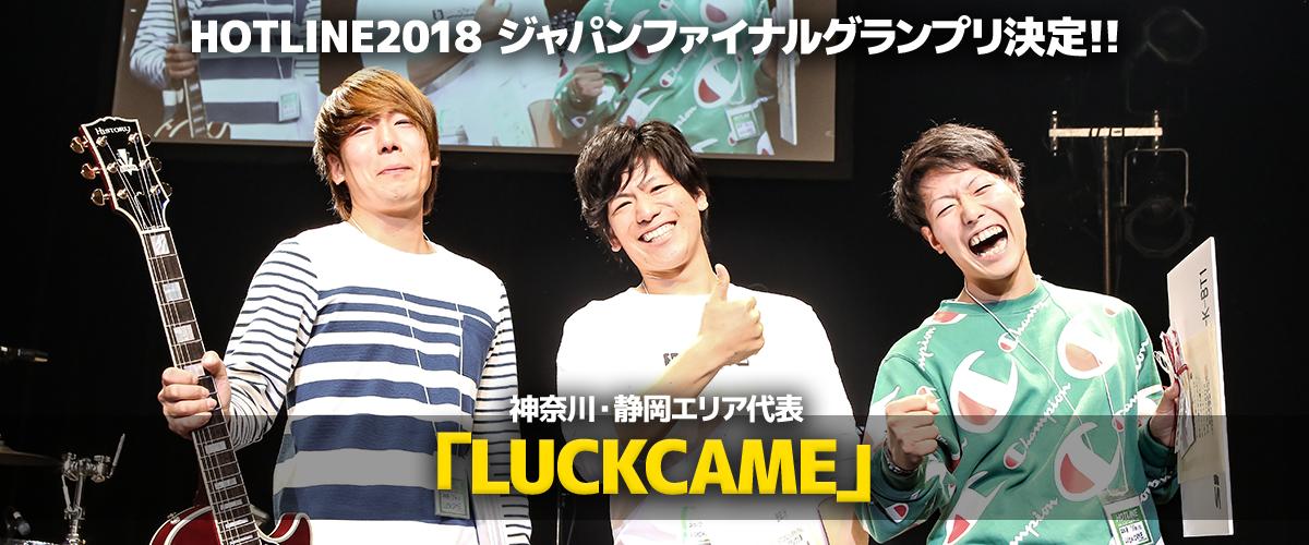 HOTLINE2018ジャパンファイナルグランプリ「LUCKCAME」