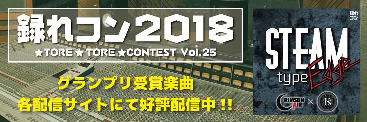 録れコン2018グランプリ受賞作品