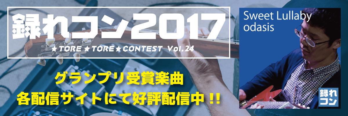 録れコン2017グランプリ受賞作品