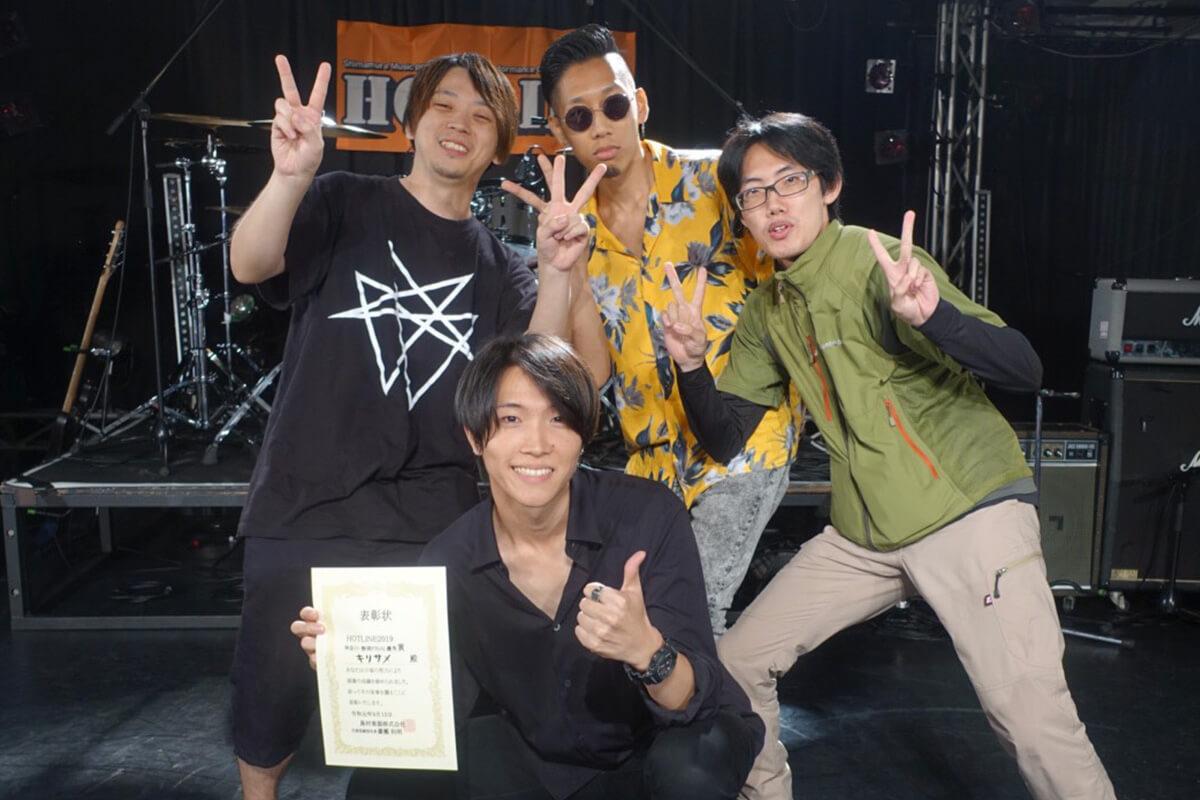HOTLINE2019 神奈川・静岡エリア 優秀賞 受賞者写真