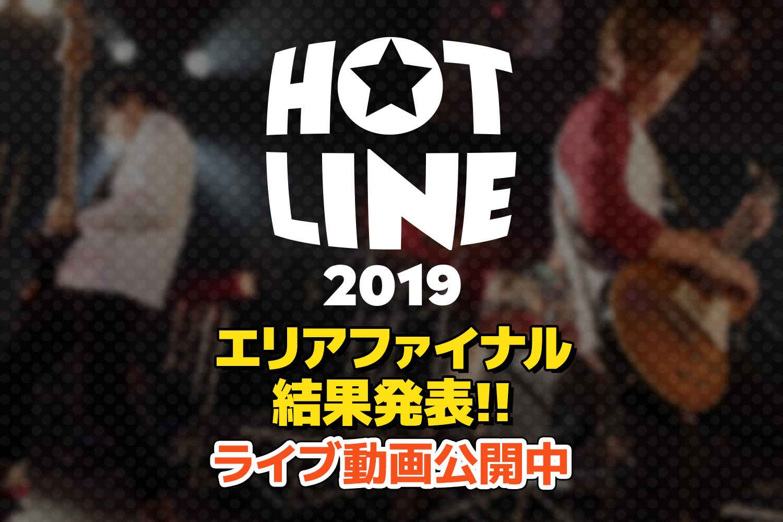 HOTLINE2019 エリアファイナル結果発表!ライブ動画公開中