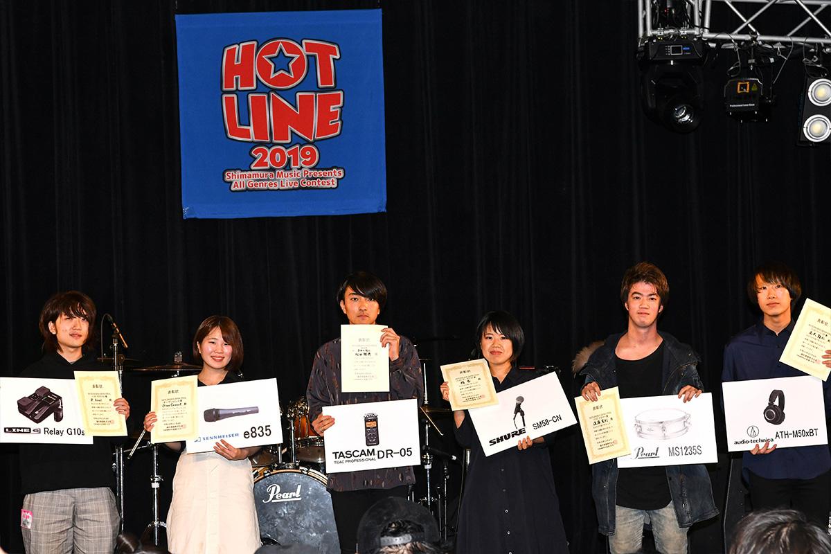 HOTLINE2019部門賞