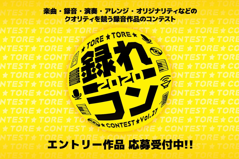 録れコン2020 エントリー作品 応募受付中!