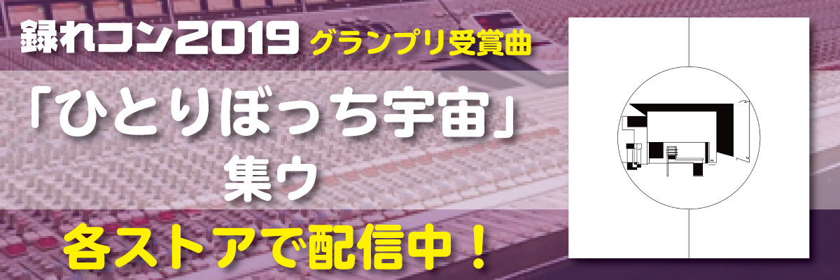 録れコン2019 グランプリ受賞曲「ひとりぼっち宇宙」by集ウ 各ストアで配信中!